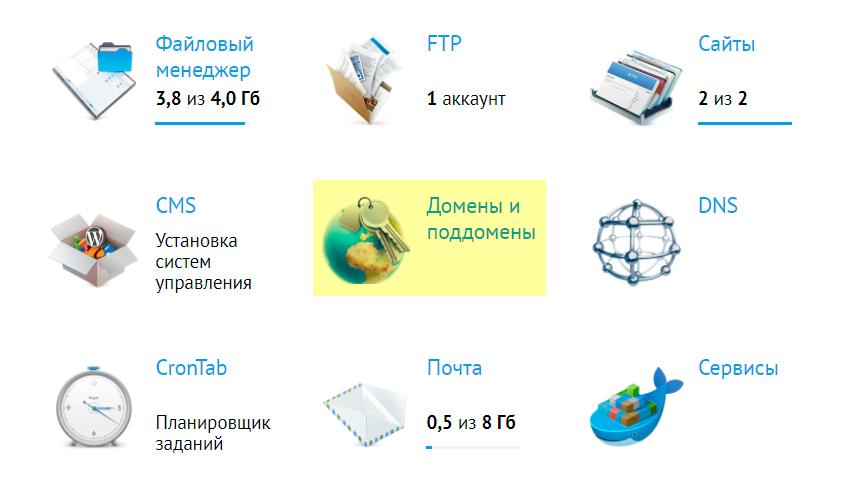 Чтобы установить сайт на домен, перейдите в раздел «Домены и поддомены». На сайте другого хостера этот раздел может называться иначе