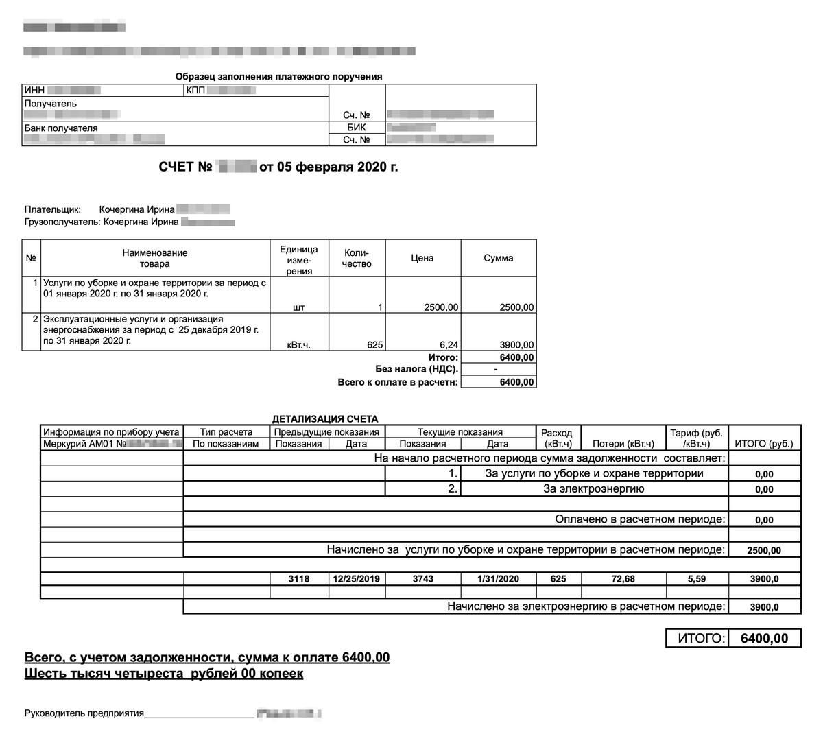 Счет за январь 2020&nbsp;года уже более детальный: появилась цена тарифа — 6,24<span class=ruble>Р</span>