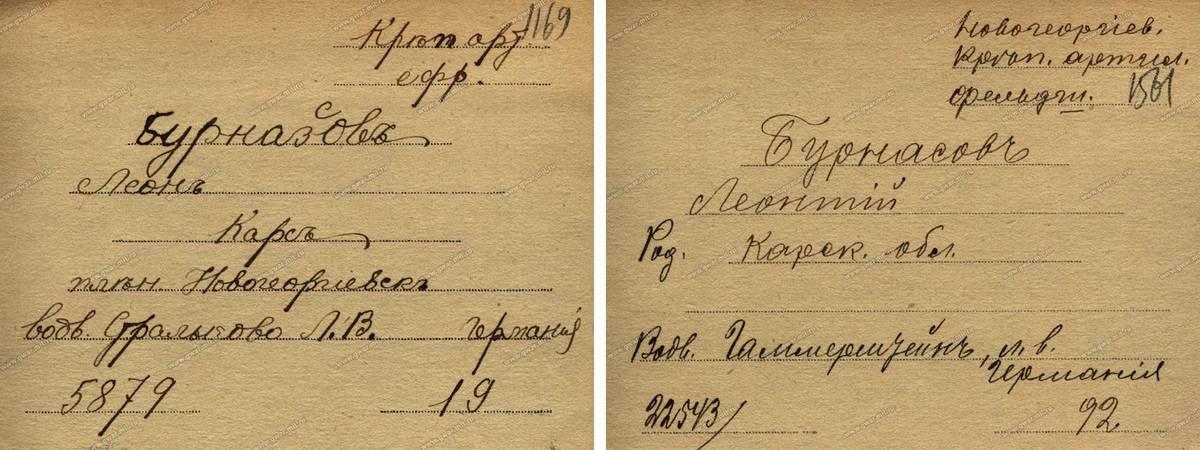 В карточках прадед сначала указан как ефрейтор, а потом — как фельдшер. Скорее всего, он выучился в плену