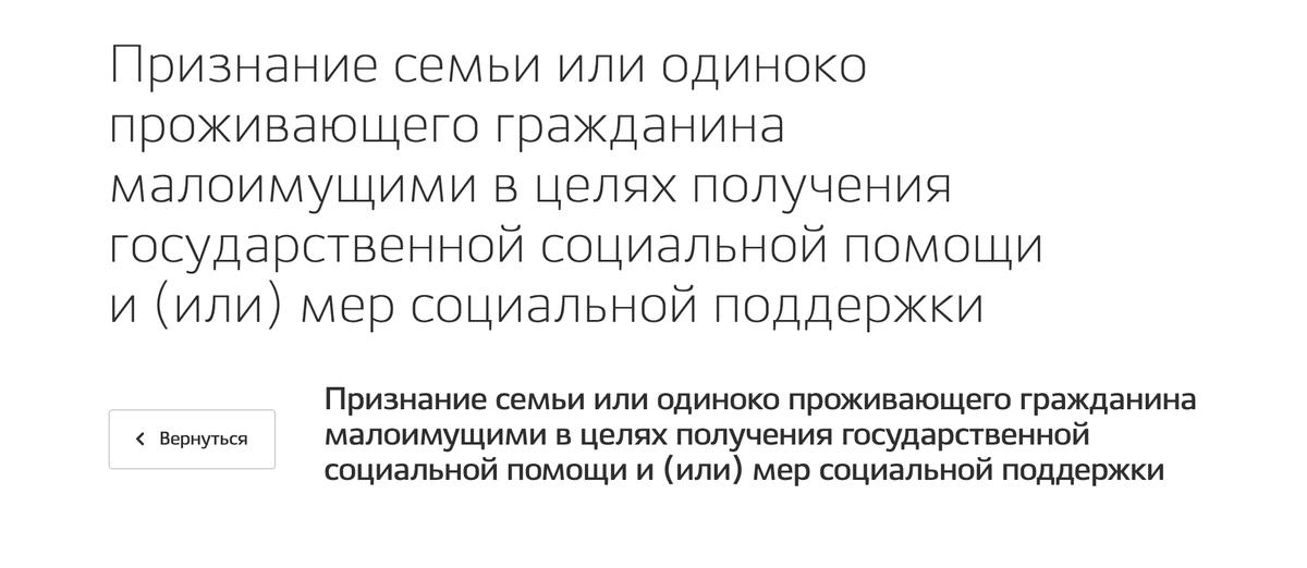 Подать заявление с целью признания малоимущим и почитать нормативные документы по услуге можно также на портале госуслуг. Источник: uslugi.admtyumen.ru