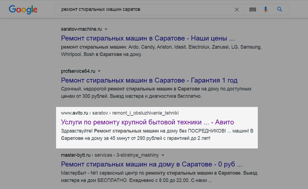 «Авито» в Гугле выпадает на третьем месте по запросу про ремонт техники. Значит, часть из тех, ктоищет такую услугу, перейдет по ссылке и может увидеть мое объявление