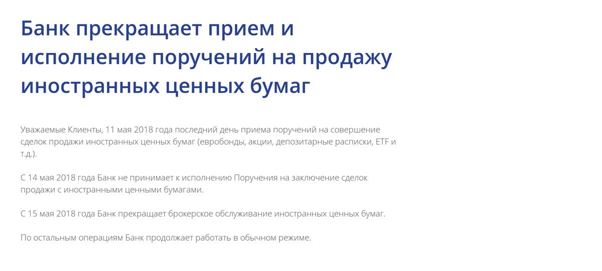 «Промсвязьбанк» сообщает, что иностранными бумагами торговать больше нельзя. И такое бывает