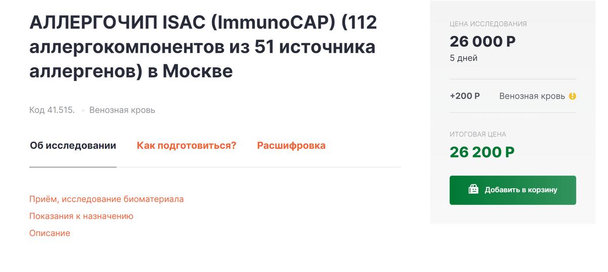Цена исследования на 112&nbsp;аллергенов в Москве стартует с 25 000<span class=ruble>Р</span>. Делать его не стоит. Источник: «Гемотест»