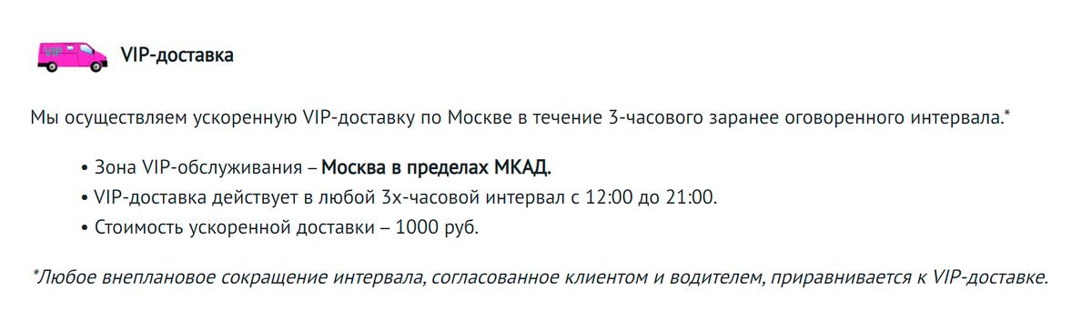 Если нужна срочная доставка мебели, то некоторые магазины осуществляют ее только по Москве. Например, «Много мебели». И никого не волнует, что от моего дома доМосквы200м. Но такие ограничения встречаются редко