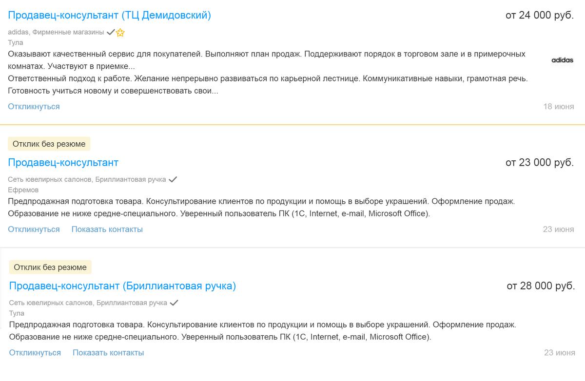 В остальных сферах разброс зарплат большой. Например, продавец-консультант получает около 30 тысяч рублей