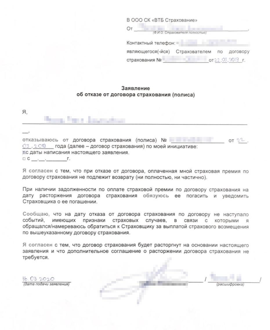 Пример заявления об отказе от договора страхования (полиса)