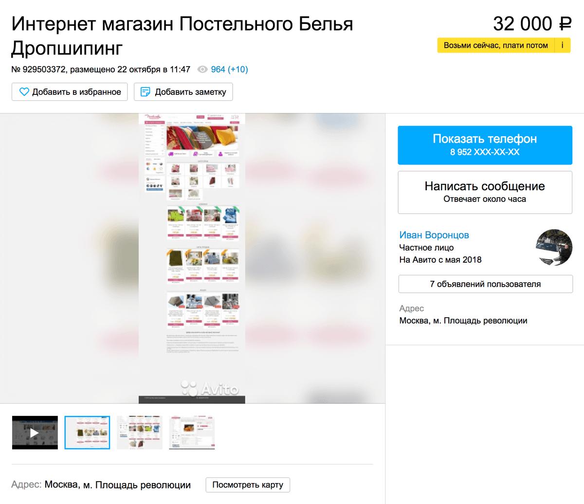 Интернет-магазин постельного белья за 32 тысячи рублей. Объявление на «Авито»