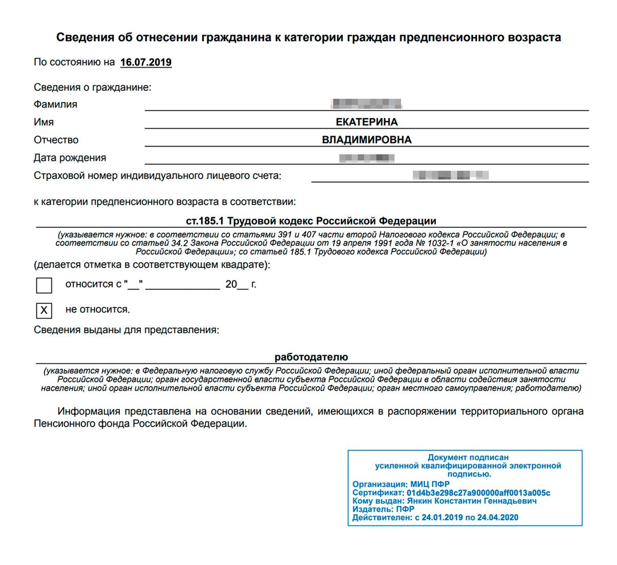 Справка о предпенсионном возрасте минимальная пенсия омская область 2021