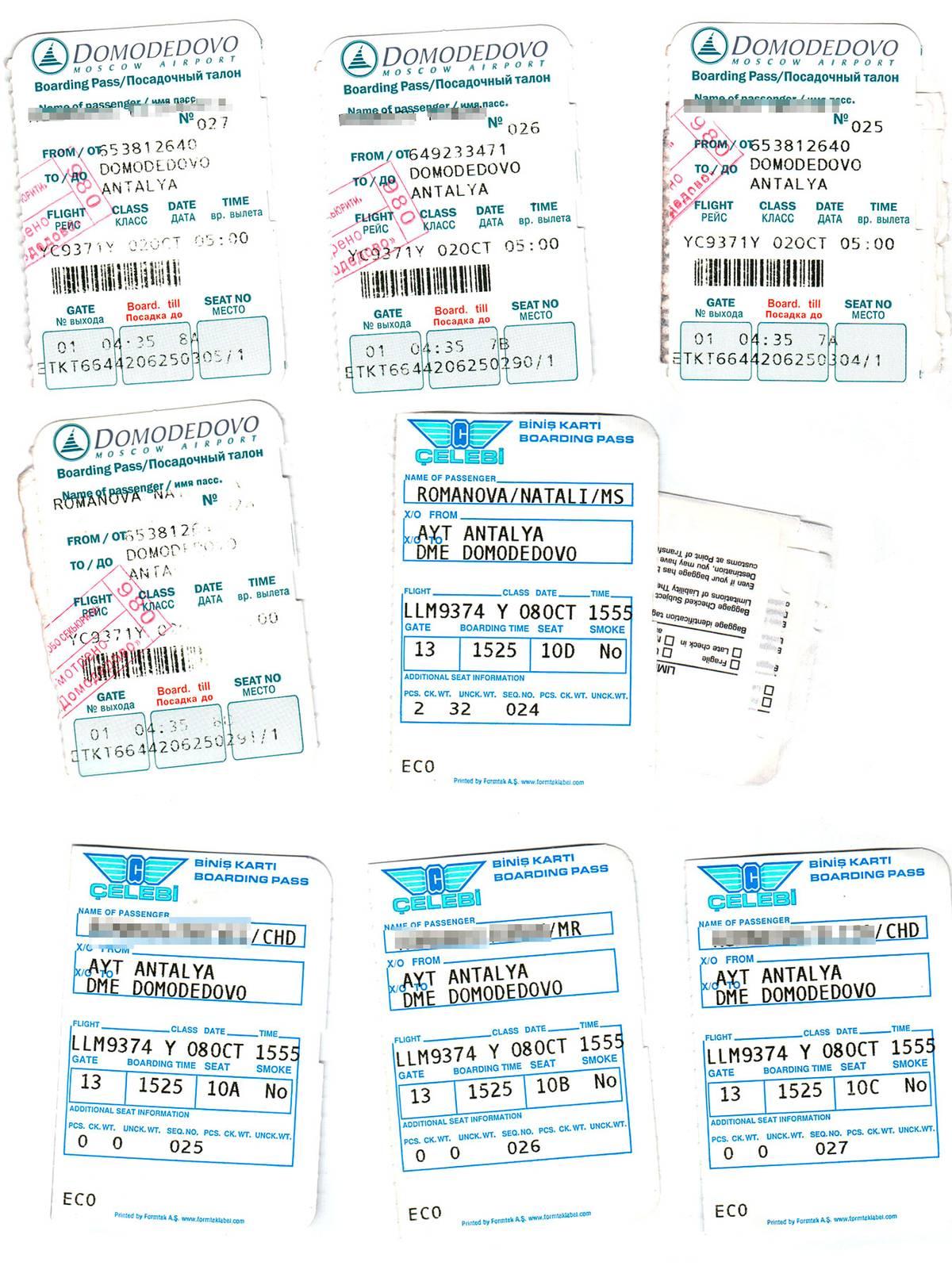 Посадочные талоны, которые остались после перелета в Турцию и обратно