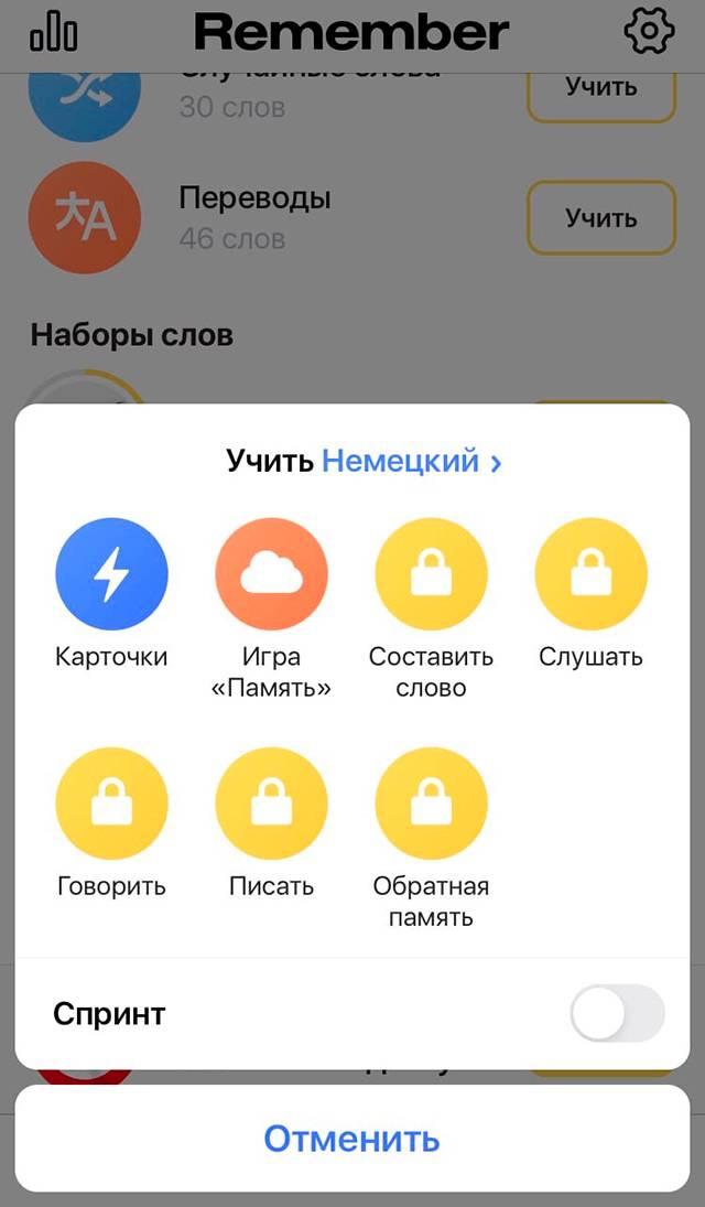 Бесплатно можно учить по карточкам и с помощью игры «память». В этой игре приложение показывает немецкое или русское слово. В первом случае оно спрашивает, знакомо слово или нет, а во втором — предлагает выбрать правильный перевод из нескольких