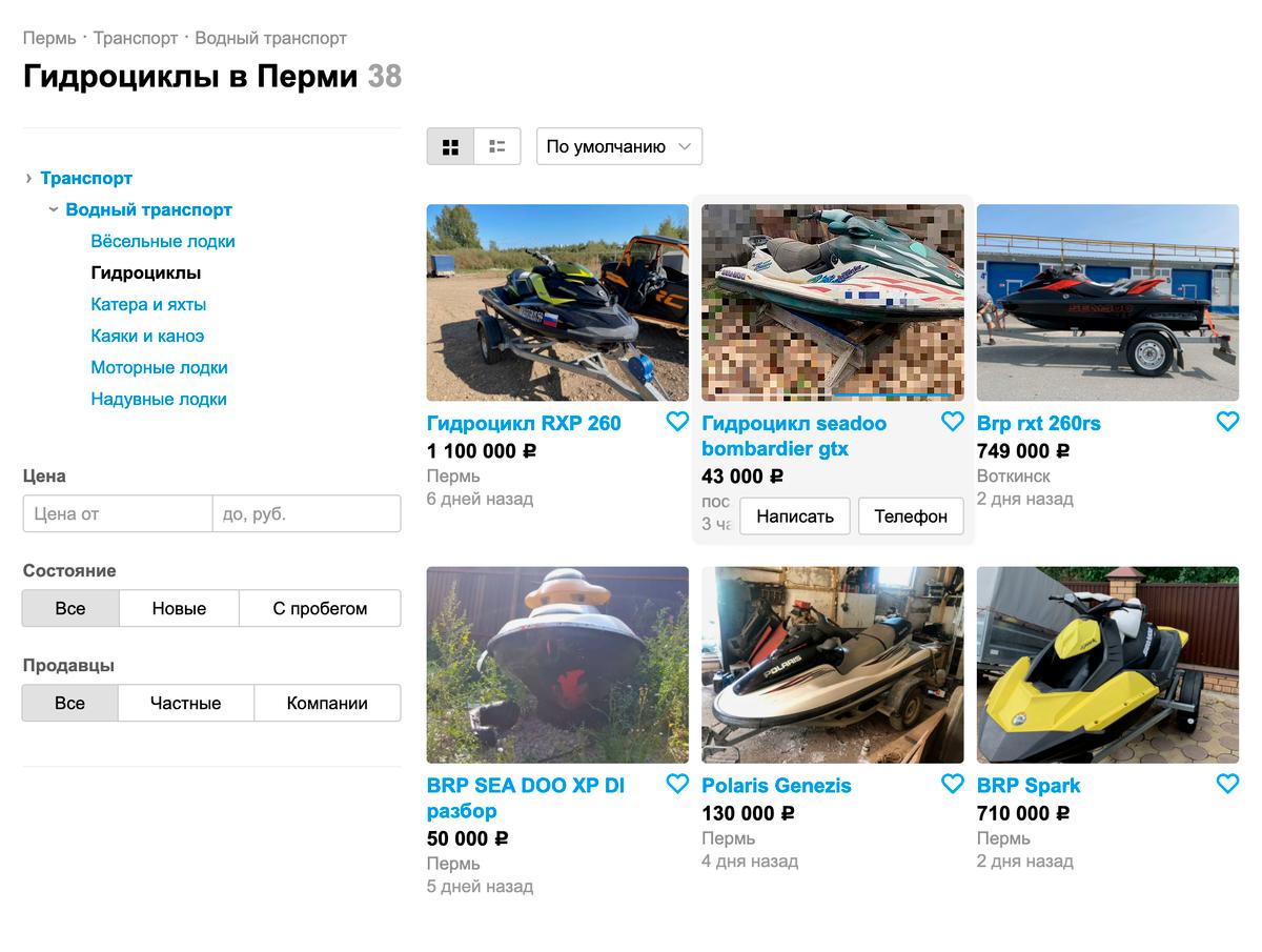 На «Авито» 38 вариантов гидроциклов в Перми. Источник: «Авито»