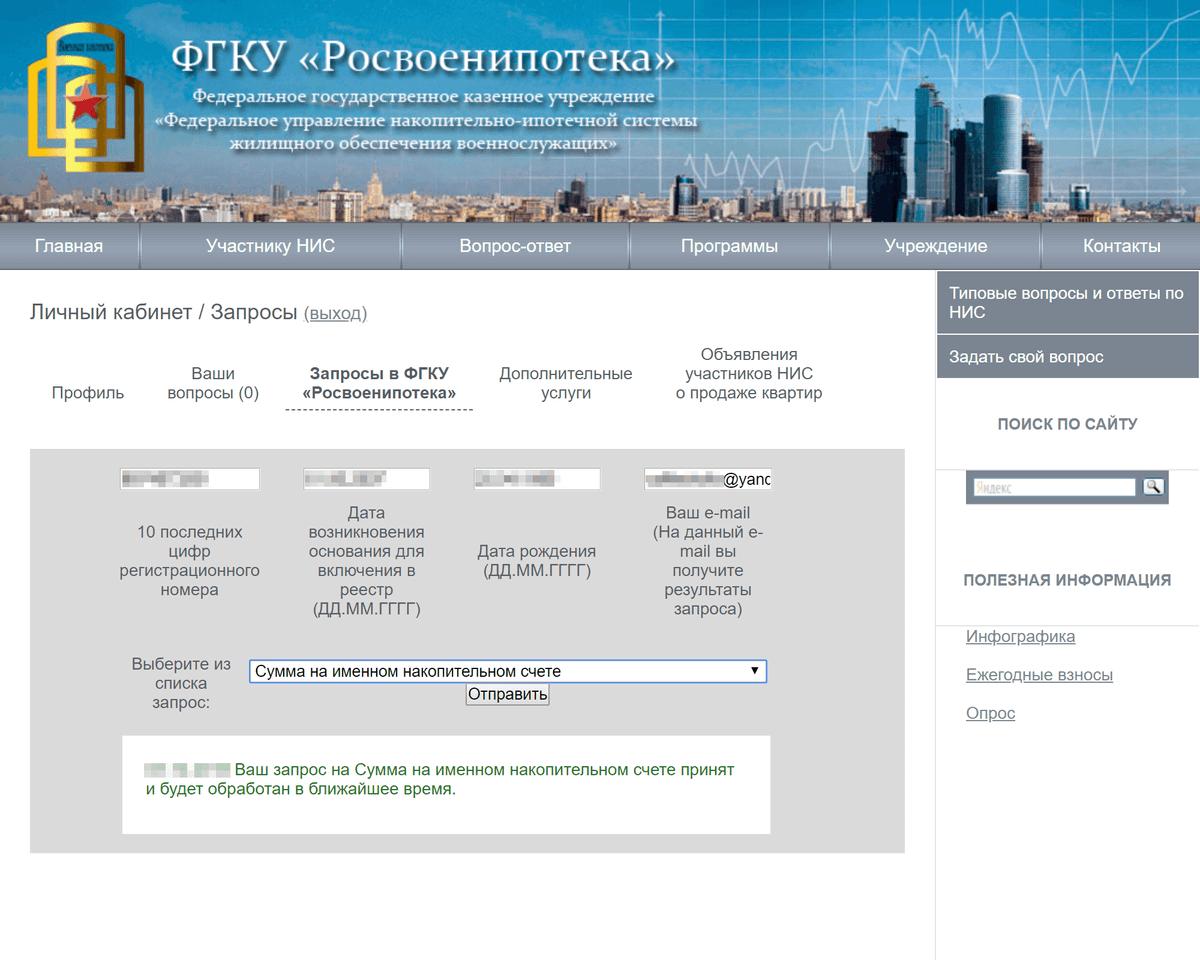 Информацию о снятии обременения можно получить, направив запрос через личный кабинет на сайте Росвоенипотеки