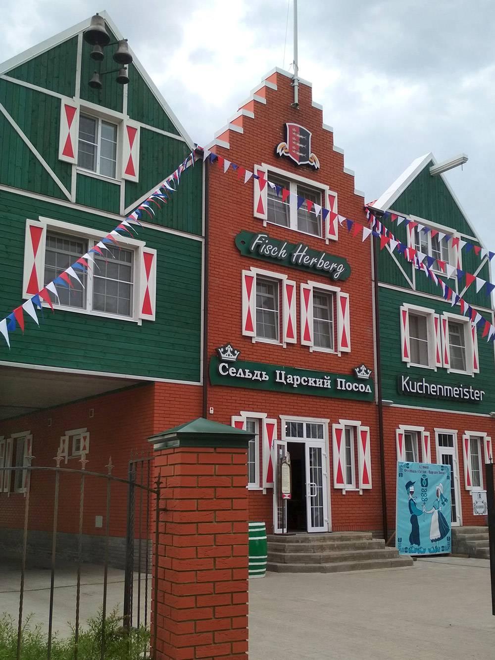 Отель «Сельдь Царский Посол» нам понравился и снаружи, и внутри