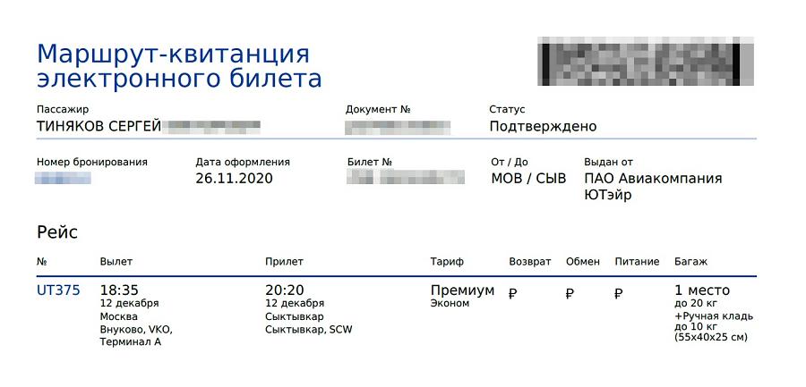 В маршрутной квитанции обычно указывают тариф билета и можно&nbsp;ли его обменять или вернуть. Знак «<span class=ruble>Р</span>» означает, что обмен и возврат платные