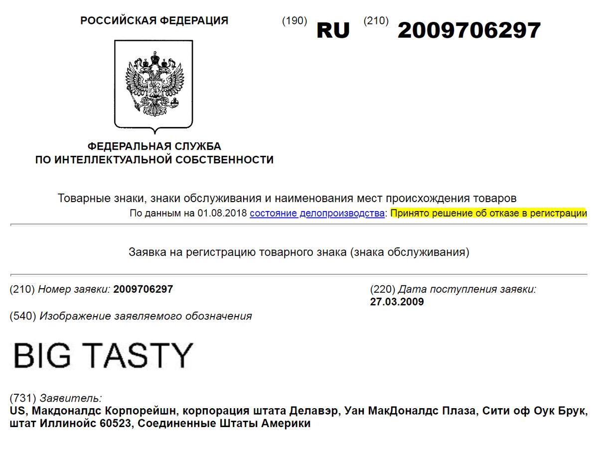 «Макдональдсу» отказали в регистрации описательного названия «Большой вкусный»