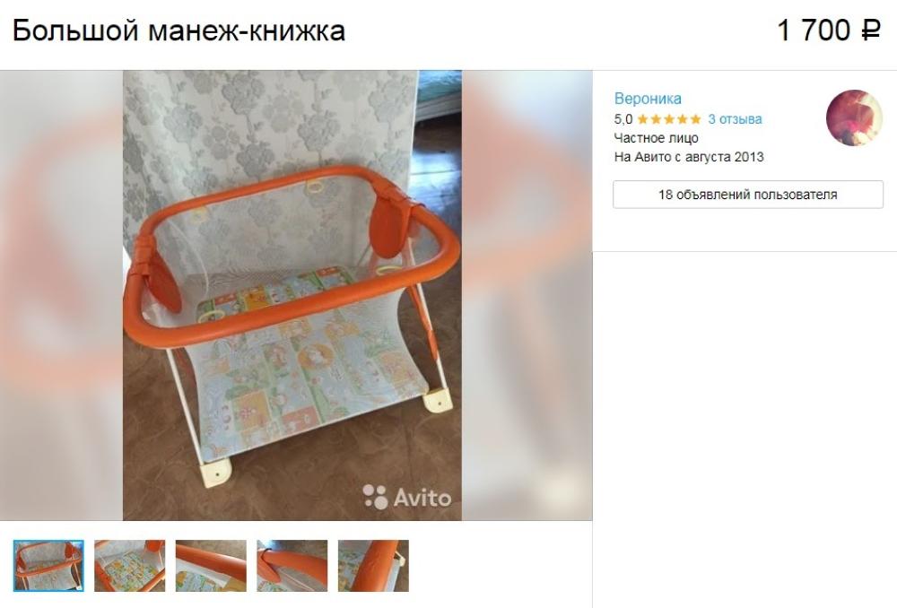 Когда манеж стал не нужен, мы продали его за 1700<span class=ruble>Р</span>