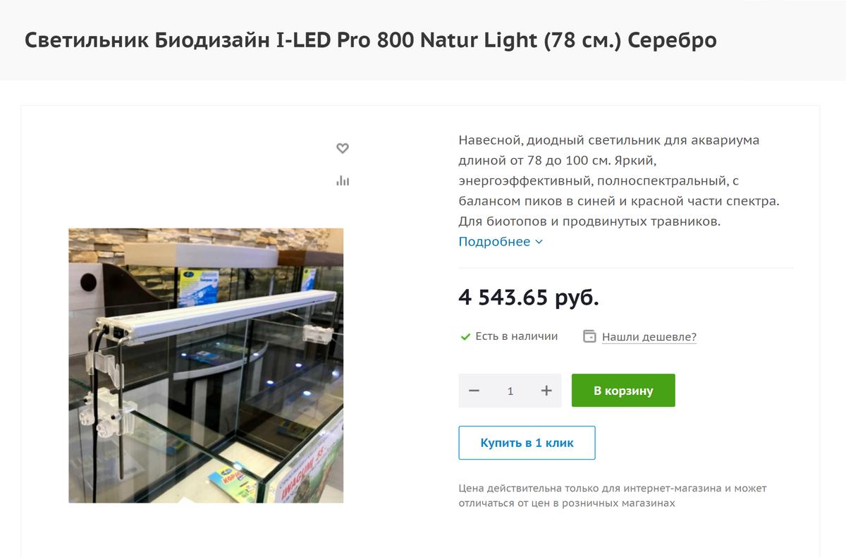 Универсальный тип светильников можно приспособить каквариуму безотделки и безкрышки. Источник: bioprice.ru