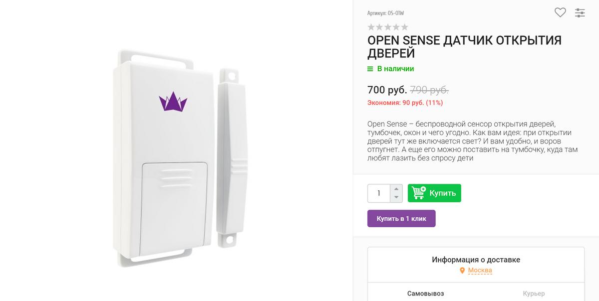Датчик открытия дверей Open&nbsp;Sense за 700<span class=ruble>Р</span>