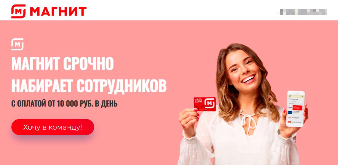 На первый взгляд кажется, что это настоящий сайт компании «Магнит». Там размещен логотип компании, а девушка держит в руках карту магазина