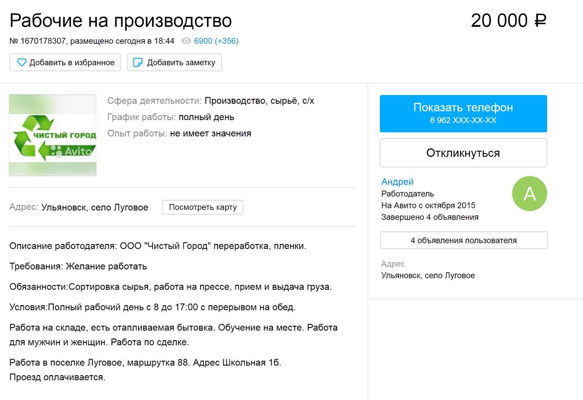 Рабочий на перерабатывающем производстве получает 20 000<span class=ruble>Р</span>