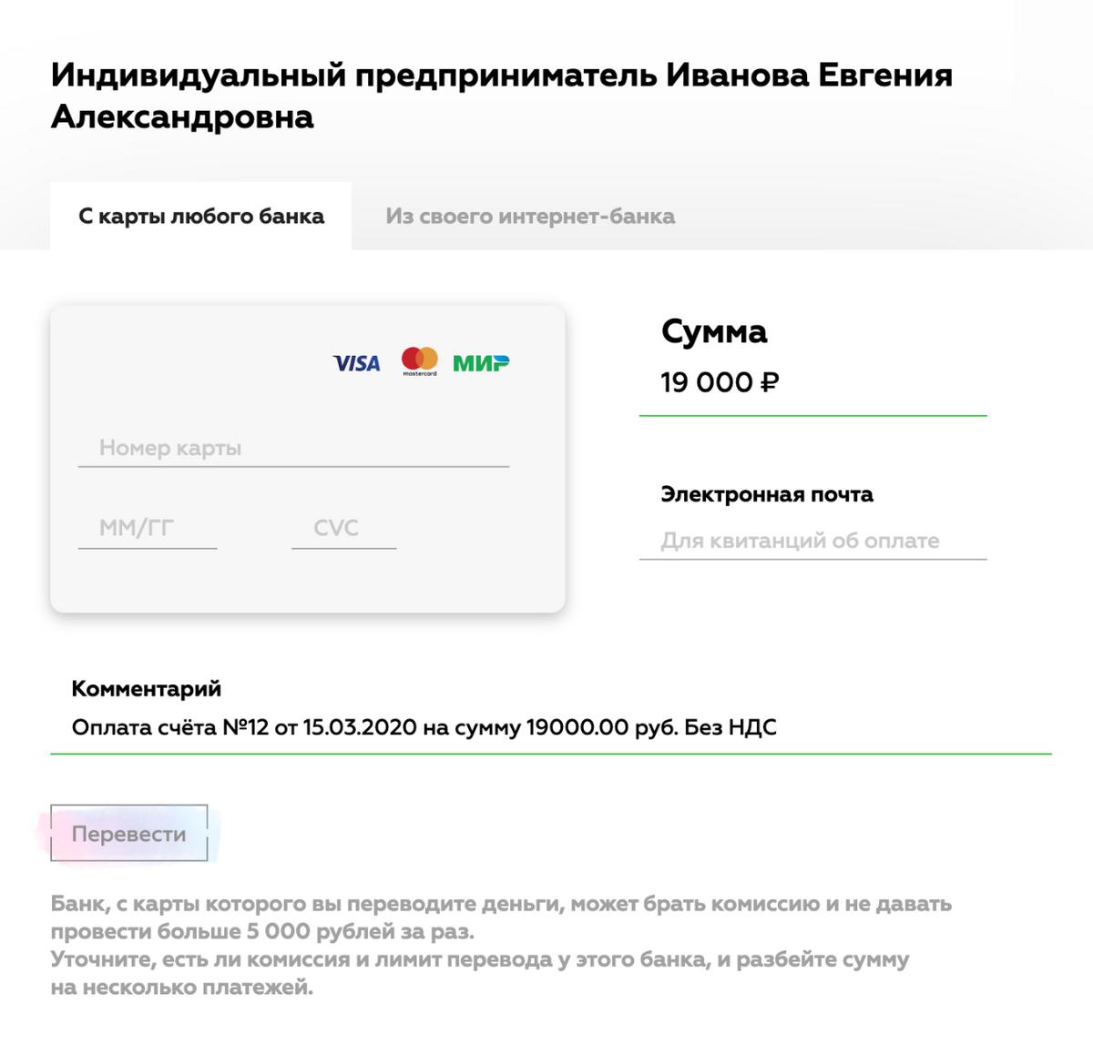 Счет можно оплатить картой на сайте