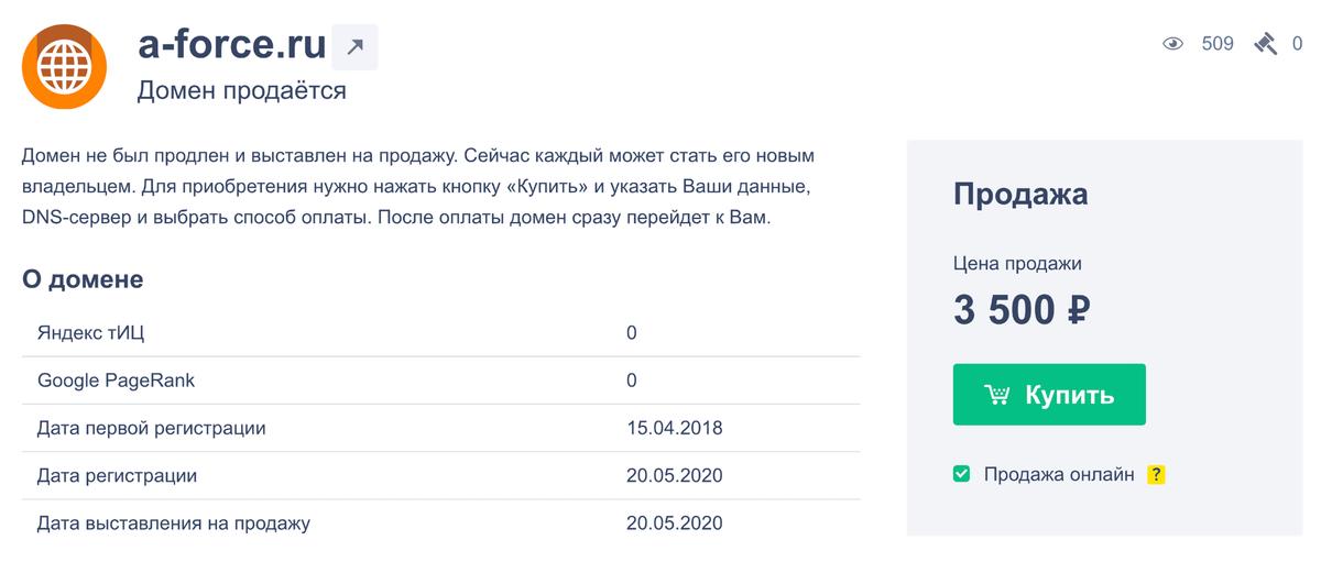 Домен a-force.ru продается