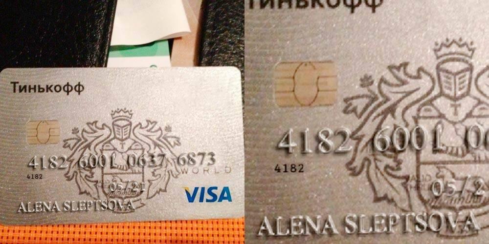 Номер карты иимя владельца нарисованы вфотошопе — слишком крупно идругим шрифтом. Источник: roodeescool/pikabu.ru