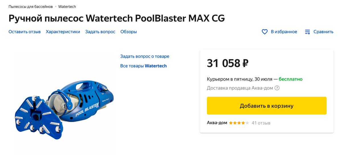 Пылесос Watertech Pool Blaster за 31 058<span class=ruble>Р</span> — самый дорогой на «Озоне». Агрегат мощный и очистит бассейн быстрее простого ручного пылесоса. Источник: «Яндекс-маркет»