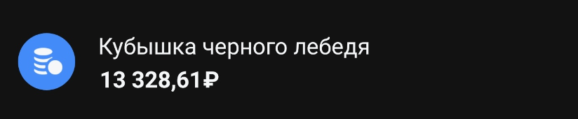 Пока на черный день у меня накоплено всего 13 328<span class=ruble>Р</span>