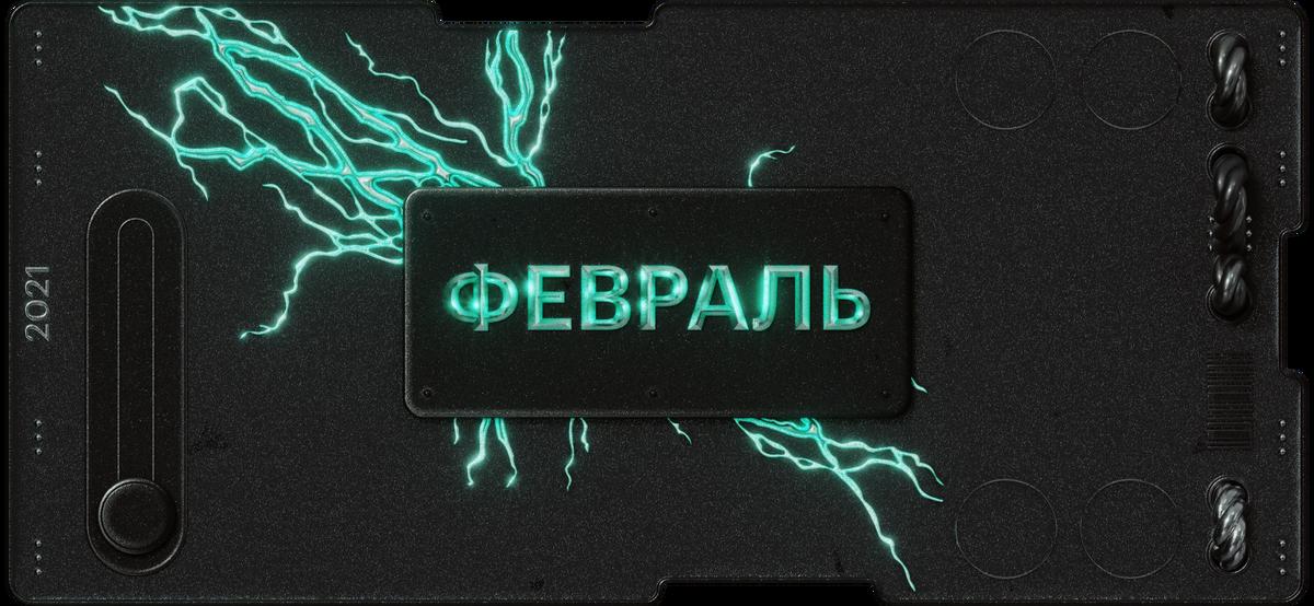 Новые ценные бумаги на Мосбирже за февраль 2021