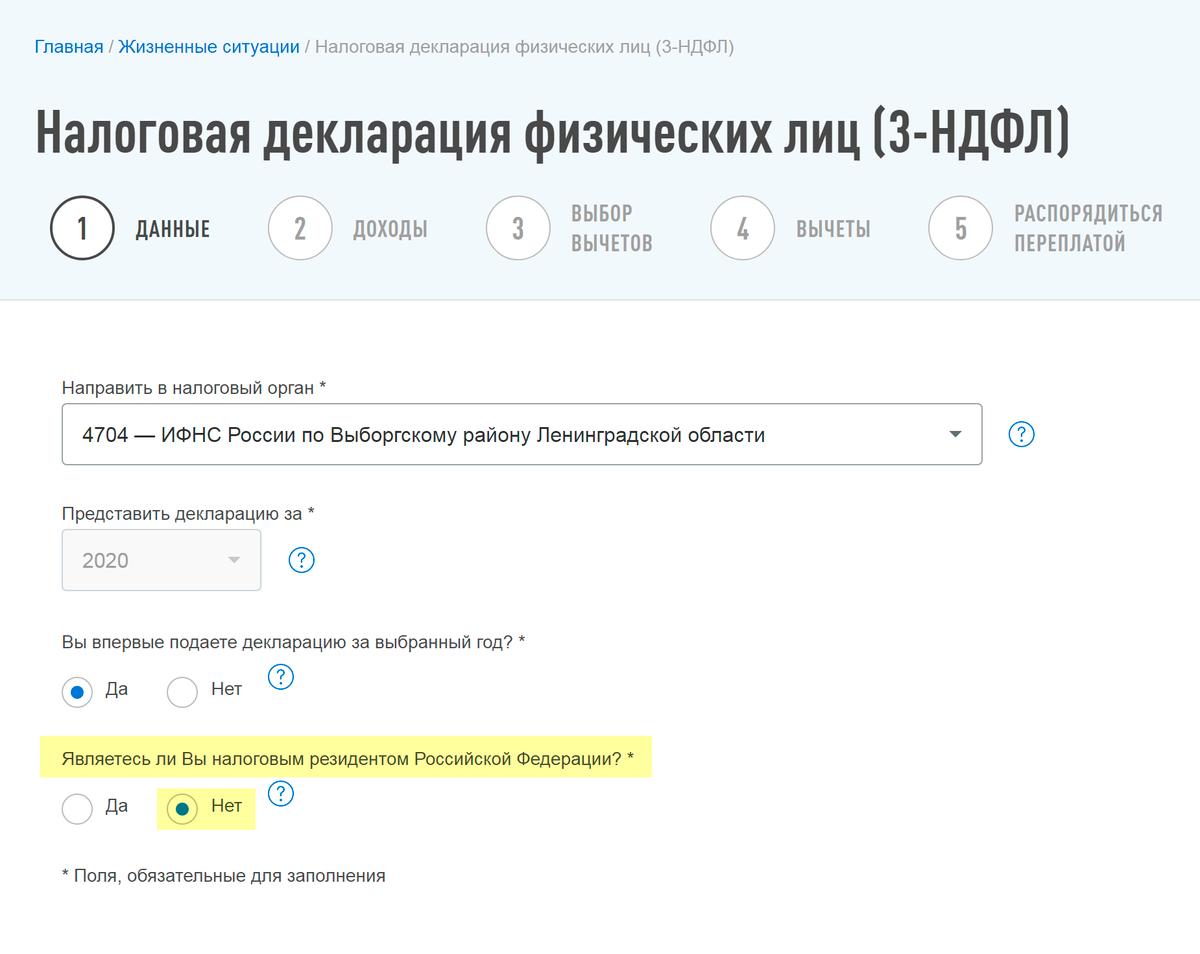 При заполнении надо выбрать «Нет» при ответе на вопрос «Являетесьли вы налоговым резидентом Российской Федерации»