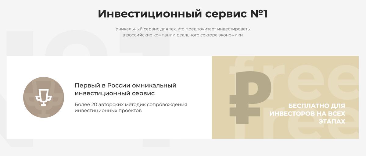 I. F. Russia называет себя сервисом номер один и рассказывает о 20 методиках сопровождения инвестиционных проектов, которые помогают контролировать проект в дальнейшем. Мне не удалось подтвердить эту информацию в независимых источниках