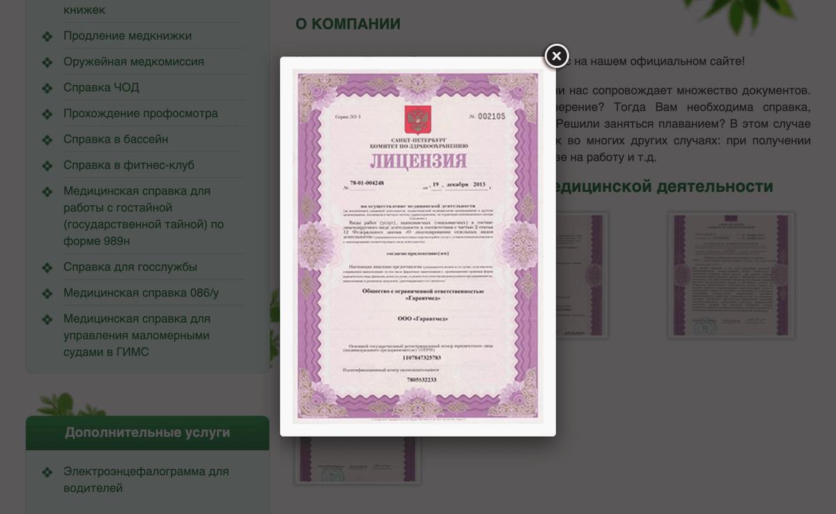 Лицензии на медицинскую деятельность на сайте центра «Гарантмед»
