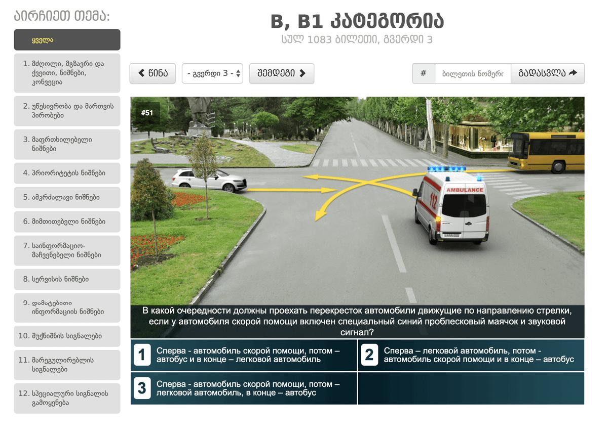 Названия разделов слева не переведены на русский. Правильные ответы на вопросы подсвечиваются зеленым, неправильные — красным