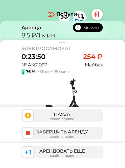 За 24&nbsp;минуты катания я заплатил 254<span class=ruble>Р</span>