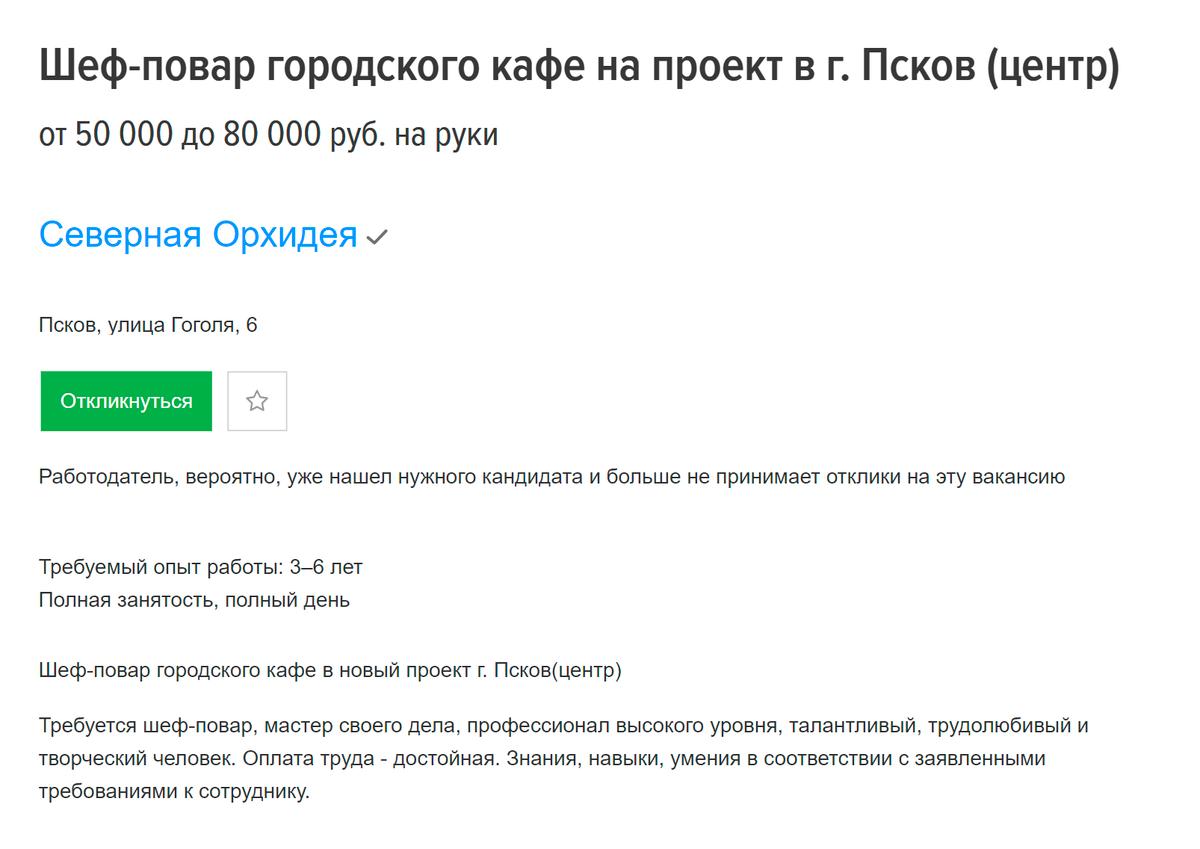 Шеф-повару с трехлетним опытом работы готовы платить от 50 000<span class=ruble>Р</span>