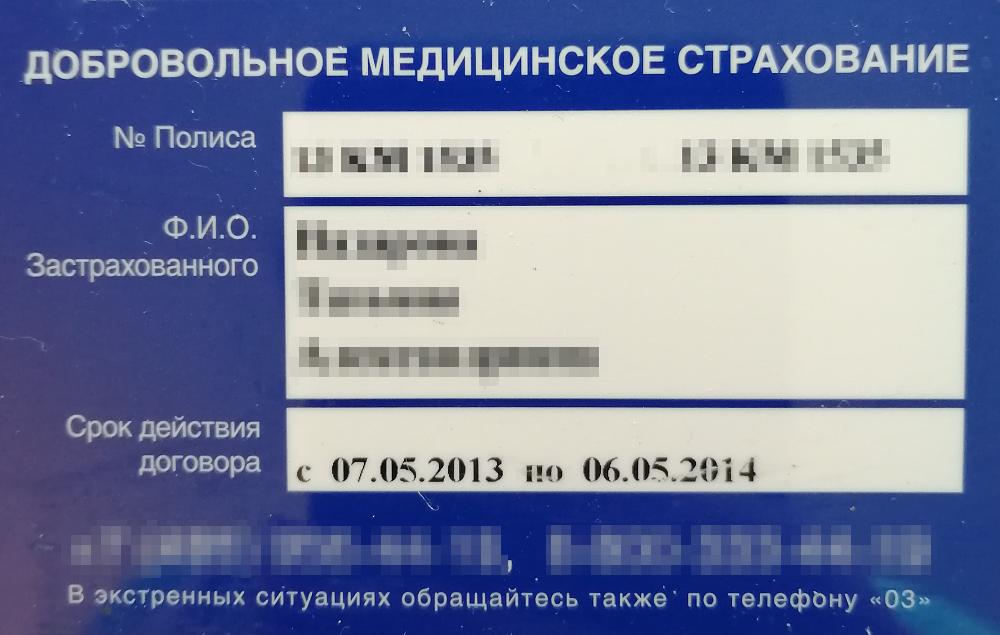 Так может выглядеть полис ДМС. В нем должны быть указаны номер полиса, ФИО владельца, срок действия, номера телефонов страховой компании