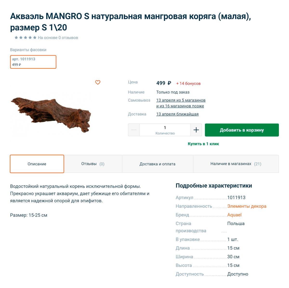 Небольшую мангровую корягу размера 15—25 см можно купить за 500<span class=ruble>Р</span>. Источник: «Четыре лапы»