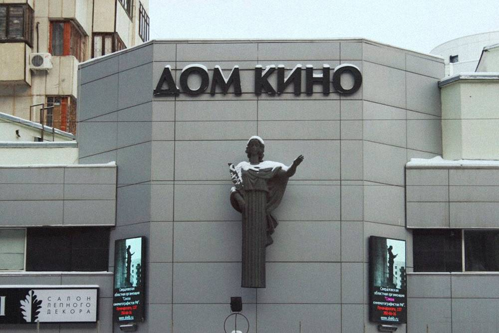 Муза на фасаде Дома кино, созданная местным скульптором Андреем Антоновым
