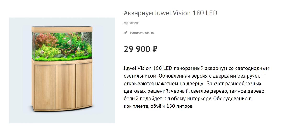 Из силикатного стекла делают не только прямоугольные аквариумы, ноисгнутым передним стеклом, например такое уVision180. Источник: aquacare.ru