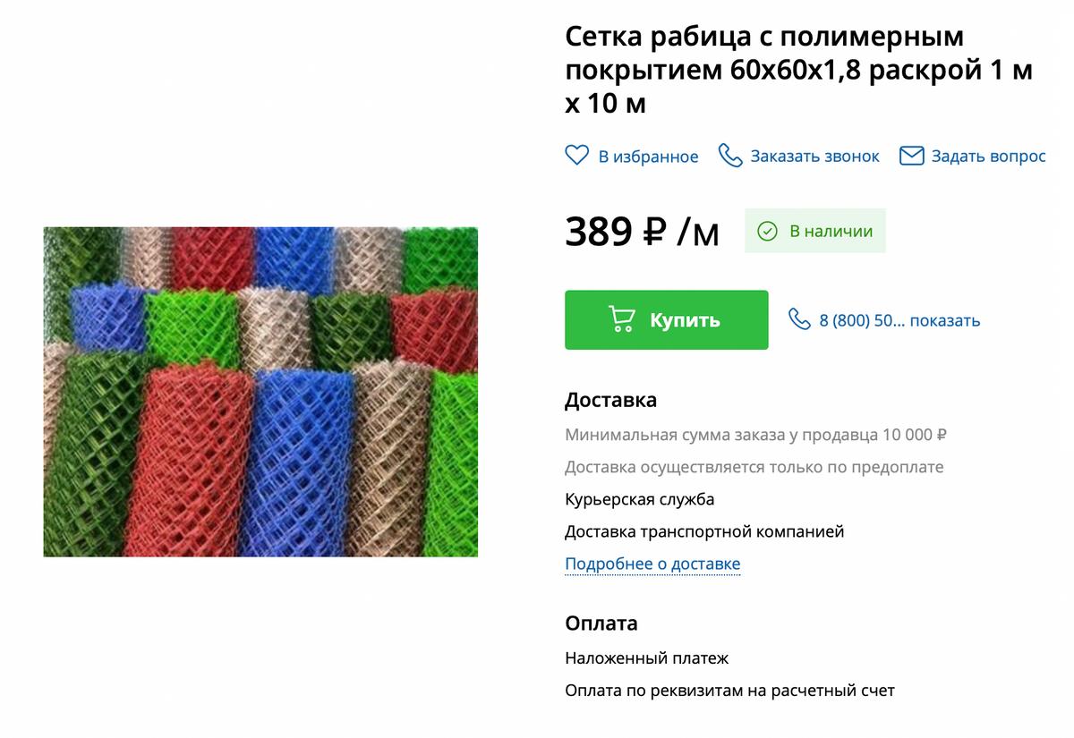 Чтобы закрыть средний балкон, полимерной сетки потребуется на 1000—1500<span class=ruble>Р</span>. Источник: «Сатом»
