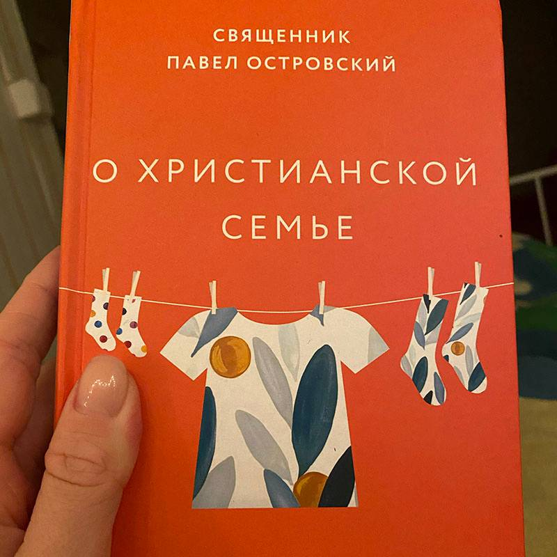 Я подписана на Павла Островского в «Инстаграме», и мне очень нравится его чувство юмора, а П. нравятся книги просемейную психологию, особенно православные