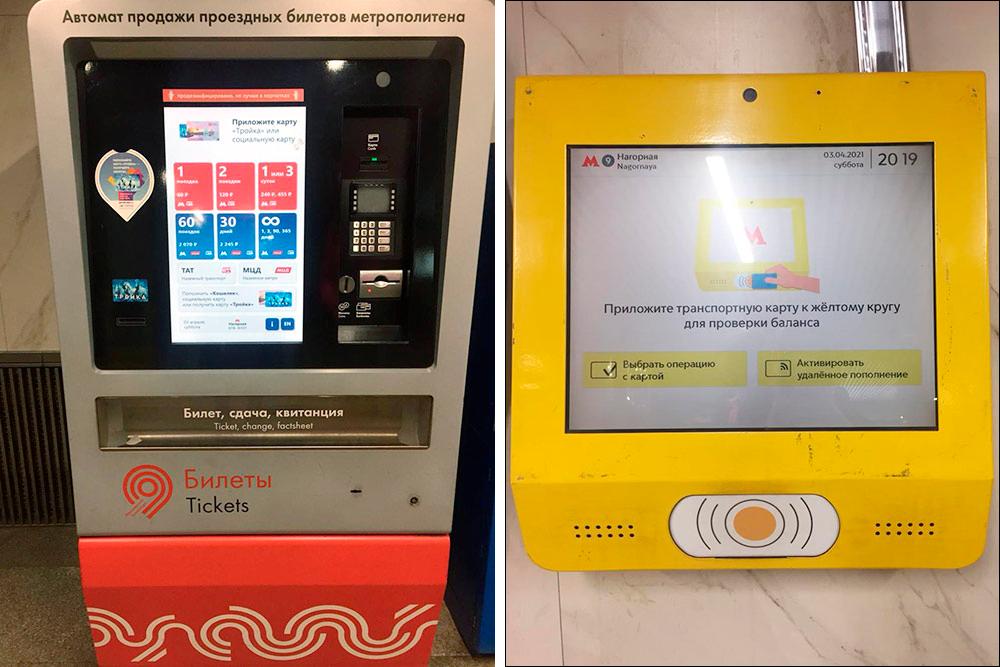 Вэтих терминалах можно пополнить «Тройку» илиактивировать платеж