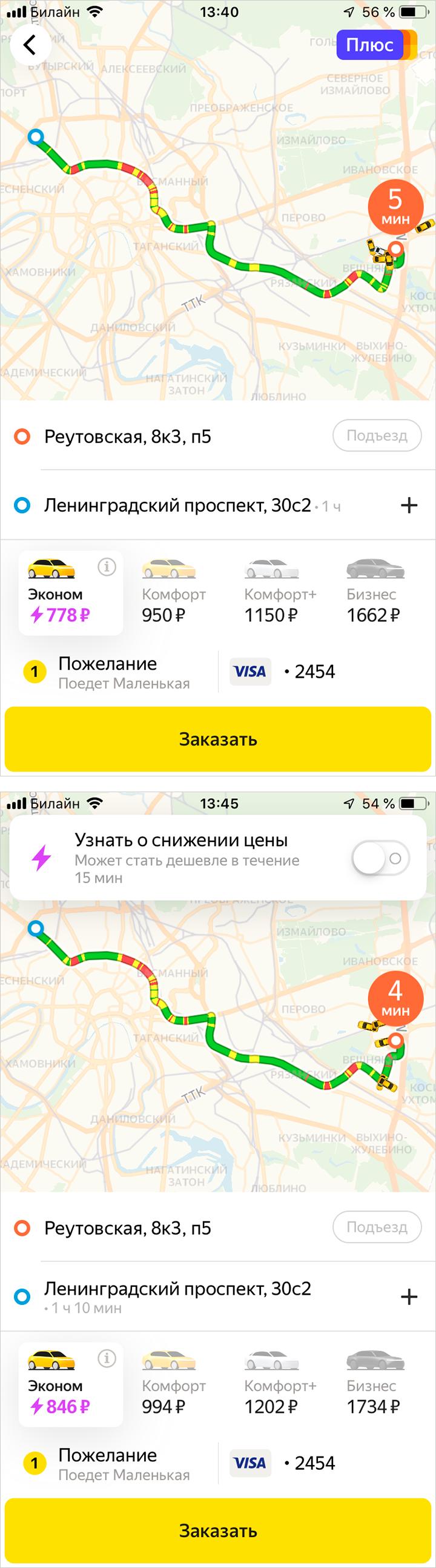 За пять минут цена поездки выросла на 63<span class=ruble>Р</span>