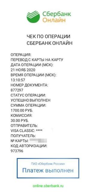 1700<span class=ruble>Р</span> я перевела мошенникам и еще 30<span class=ruble>Р</span> заплатила банку за перевод
