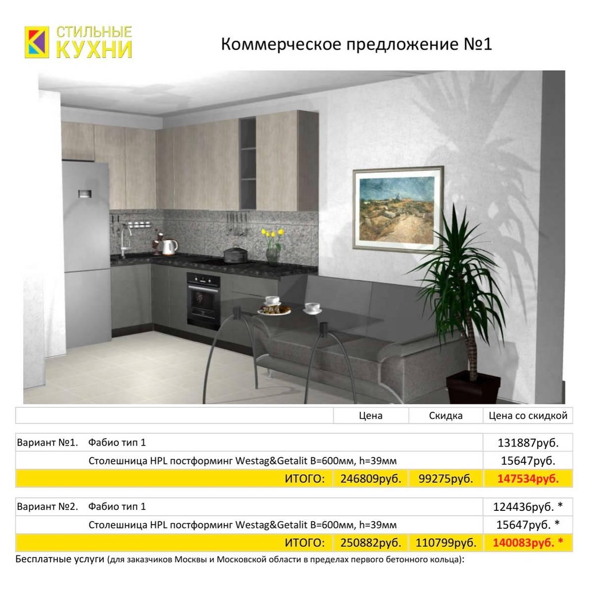 «Стильные кухни» сделали большую скидку: в&nbsp;первом варианте 99&nbsp;275&nbsp;<span class=ruble>Р</span>, а&nbsp;во&nbsp;втором — 110&nbsp;799&nbsp;<span class=ruble>Р</span>. Это&nbsp;цены без&nbsp;техники