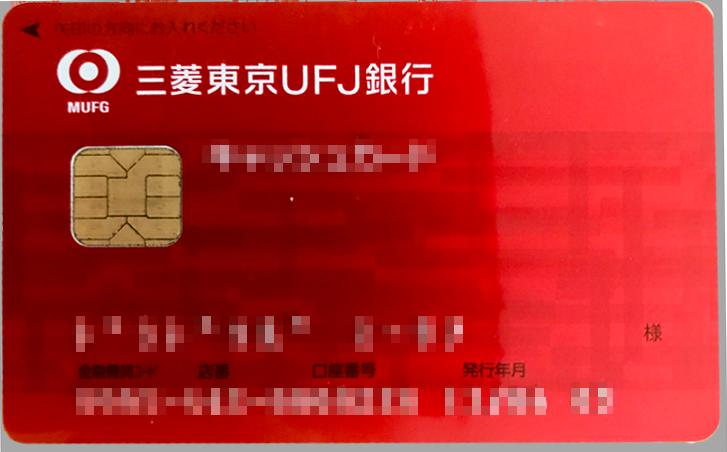 Карта, которая позволяет мне снимать деньги в банкомате. Обычно японцам от банка больше ничего и не надо
