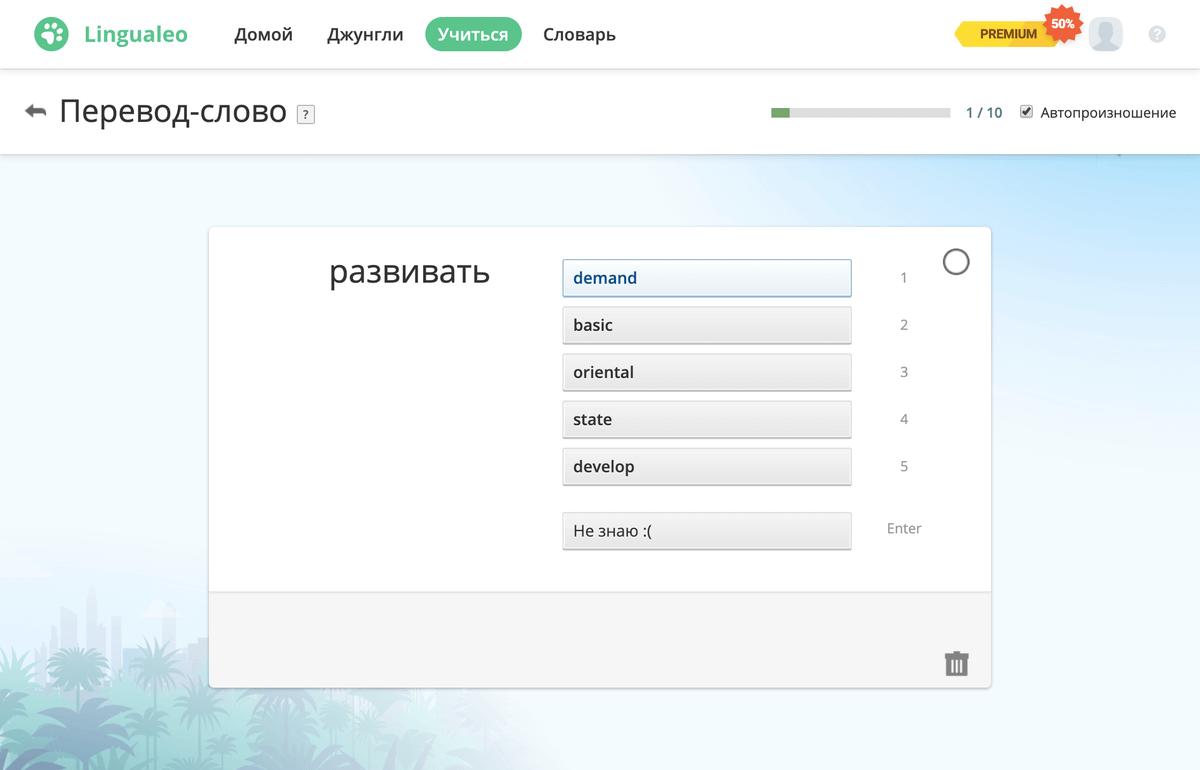 Одна из тренировок называется «Перевод-слово». Сервис дает слово на русском, и нужно выбрать его правильный перевод из пяти вариантов