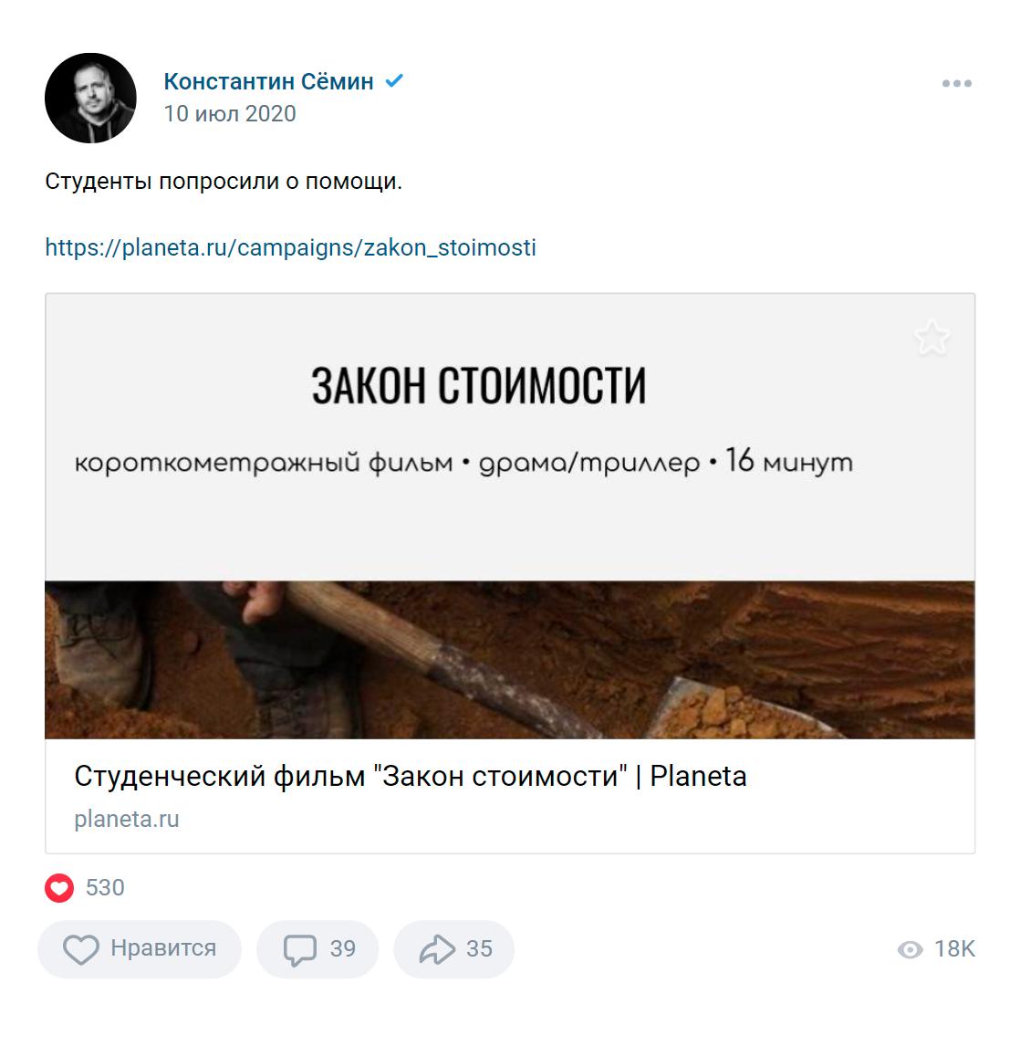 Еще написали блогеру Константину Семину. Его пост привлек большое внимание к проекту — после него мы собрали треть суммы. Источник: vk.com