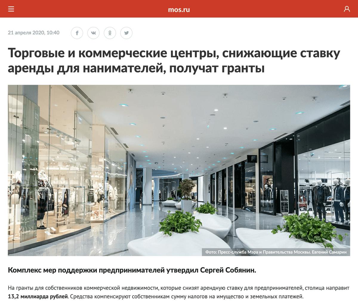 Правительство Москвы выделило 13,2 млрд рублей на поддержку тех арендодателей, которые снизят платежи дляпострадавших от пандемии арендаторов